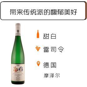 """2014年哲灵肯酒庄""""豪诗""""雷司令精选甜白葡萄酒 Weingut Forstmeister Geltz Zilliken Rausch Auslese 2014"""