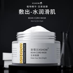 【暖春价】圣雪兰 豆腐面膜100g 保湿补水提亮肤色修护肌肤~