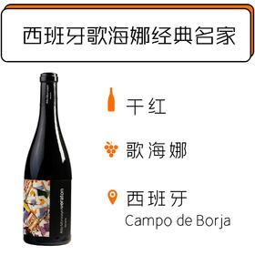 【1.23-2.1停发】2015年阿尔蒙卡约酒庄贝拉通干红葡萄酒 Alto Moncayo Veraton 2015
