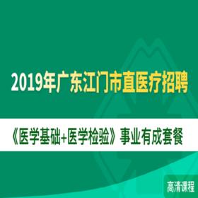 2019年廣東江門市直醫衛生招聘《醫學基礎+醫學檢驗》事業有成套餐