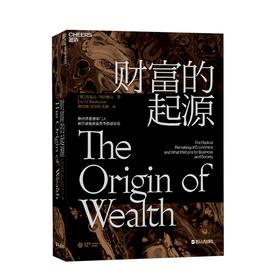 【湛庐文化】财富的起源:一本书回答关于财富的终极问题