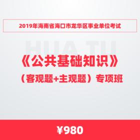 2019年海南省海口市龍華區事業單位考試《公共基礎知識》(客觀題+主觀題)專項班