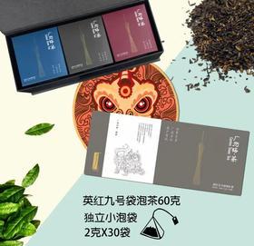 广州塔茶-英红九号原味红茶(三角袋泡茶)