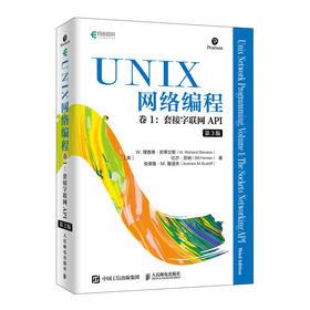 UNIX网络编程 卷一1套接字联网API 第三3版