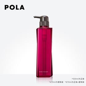 POLA/宝丽 玫瑰沁香沐浴露玫瑰花香泡沫丰富滋润肌肤