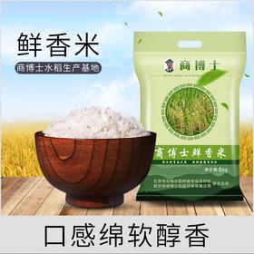 商博士黑龙江鲜香米正宗东北香米大米天然香米5kg