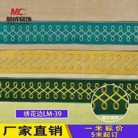 花边/绣花边/LM-39