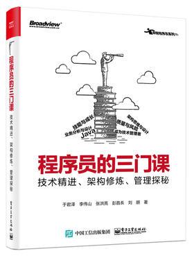 程序员的三门课:技术精进、架构修炼、管理探秘【电子工业】