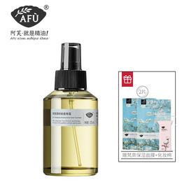 【阿芙】茶树祛痘纯露125ML(赠送2片梵高补水面膜+化妆棉)
