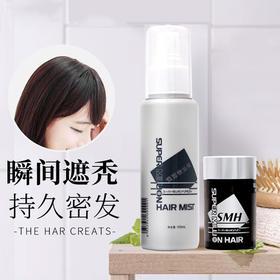 「10秒增发神器」瞬间遮秃持久密发!日本迷丽发头发纤维粉遮秃补发神器自然密发防风防水密发喷雾美发粉