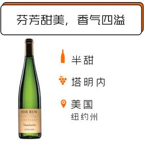 2016年狐之径酒庄塔明内半甜白葡萄酒 Fox Run Vineyards Traminette 2016