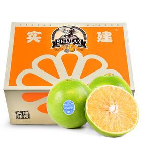 褚橙 实建褚橙 直发| 2019实建褚橙 冰糖橙新鲜水果 早熟青皮橙10斤装