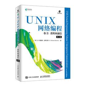 UNIX网络编程 卷二2进程间通信 第二版