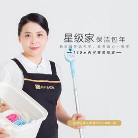 家洁士包年服务(50次)