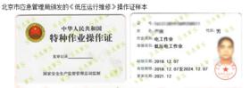 (北京)电工证快速班