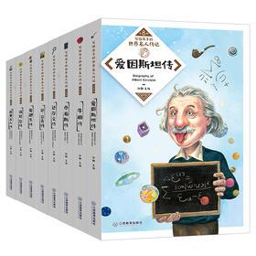 【预售2.10开始发货】写给孩子的世界名人传记全8册 小学生成长励志课外阅读书籍8-12岁