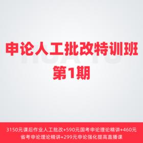 申论人工批改特训班(一期)图书预计10月25日左右发货