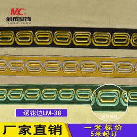 花边/绣花边/LM-38