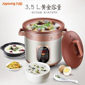 【煲汤神器】Joyoung/九阳JYZS-M3525电炖锅紫砂锅电炖盅煲汤锅紫砂煲