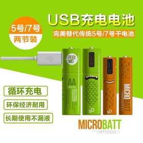【1节=500节】可500次循环充电  绿色环保 无记忆效应  通用USB 可充电电池