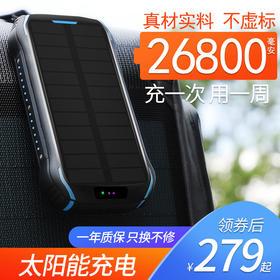 太阳能无线充电宝快充大容量26800毫安防摔防水 手机小米苹果华为通用无线充电