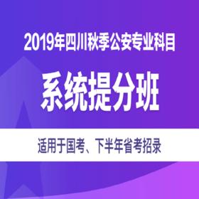 2019年四川秋季公安专业科目系统提分班 (336人)