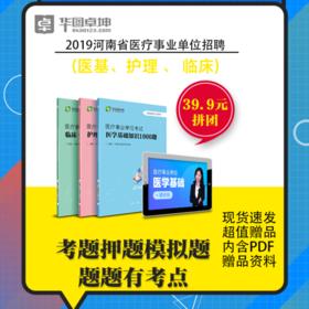 2019河南事業單位招考大禮包(護理+臨床+醫基)
