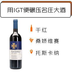 【1.22-2.3停发】2014年福地酒庄富勒教堂托斯卡纳干红葡萄酒 Fontodi Flaccianello della Pieve IGTColli Toscana Centrale 2014