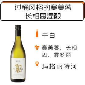 【1.13-2.1停发】2014年皮耶诺赛蜜蓉长相思干白葡萄酒 LTC  Pierro Semillon Sauvignon Blanc LTC 2014
