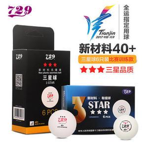 友谊729全运会 新材料3星无缝40+耐打乒乓球(满5包邮)