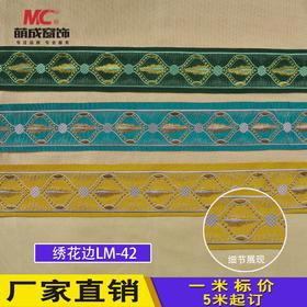 花边/绣花边/LM-42