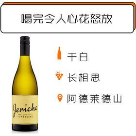 2017年杰伊可阿德莱德山白芙美白葡萄酒Jericho Adelaide Hills Fume Blanc 2017