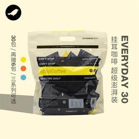 [月例挂耳咖啡]三系列可选 30天不停歇 一袋30包再赠6包