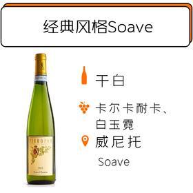 【1.22-2.3停发】2015年份皮耶罗潘酒庄古典苏阿维干白葡萄酒  Pieropan Soave Classico DOC 2015