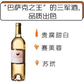 2015年克莱蒙丝酒庄苏玳蝴蝶贵腐甜白葡萄酒(两支装)Chateau ClimensPapillon de Sauternes 2015