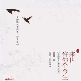 【西安】2019.10.18-26黄金爆笑十周年《来世许你个今生》西安站