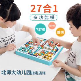 【小卡优选】小卡儿童益智小学生游戏棋27合1多功能棋