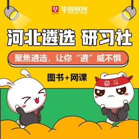 河北遴选 研习社