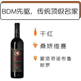 2013年份宝骄蒙塔尔奇诺红葡萄酒 Il Poggione Brunello di Montalcino DOCG2013