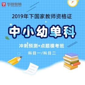 2019年下教師資格證 沖刺預測+點題模考班 科一/科二/