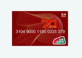 中华人民共和国成立70周年定制卡 江苏交通一卡通·苏州