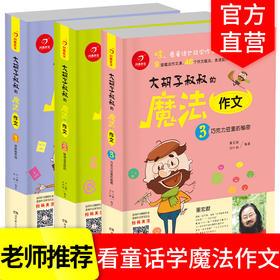 【开心图书】大胡子叔叔的魔法作文(拯救图书馆+破译语言密码+巧克力豆里的秘密)套装全3册