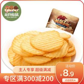 满300减200丨小贱脆薯100g【单拍不发货】详情领券享折扣