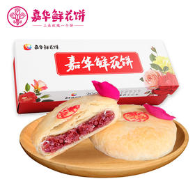 嘉华鲜花饼 玫瑰饼12枚   云南特产零食品小吃传统糕点 600g