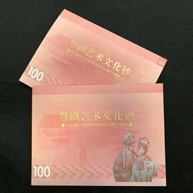 粤剧文化艺术钞(中国银行、汇丰银行、渣打银行)