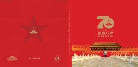 《祖国万岁》70周年珍藏册