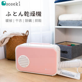 【一机多用 还可以除螨虫 梅雨天必备】日本善思烘干机02款 一机解决烘衣服 烘被子 烘鞋子烘干防霉  除螨虫