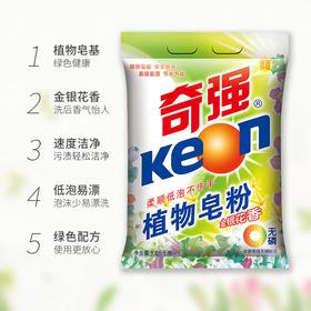 奇强植物皂粉1650g*2袋 清香型洗衣粉低泡易漂温和促销2袋装