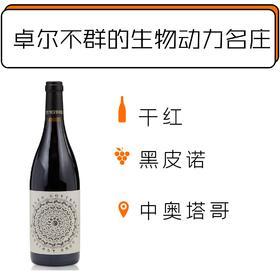 【1.23-1.28停发】火百合酒庄月光曲黑皮诺干红葡萄酒2016 Burn Cottage Moonlight Race Pinot Noir 2016