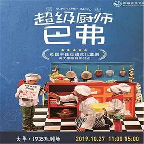 【西安】英国十佳互动儿童剧《超级厨师巴弗》